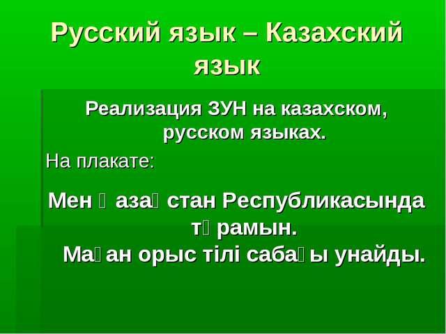 Русский язык – Казахский язык Реализация ЗУН наказахском, русском языках. На...