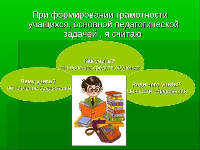 При формировании грамотности учащихся, основной педагогической задачей , я сч...