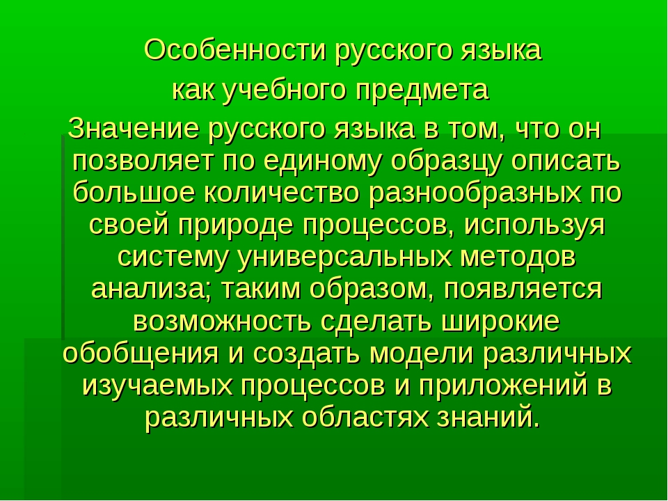 Особенности русского языка как учебного предмета Значение русского языка в т...