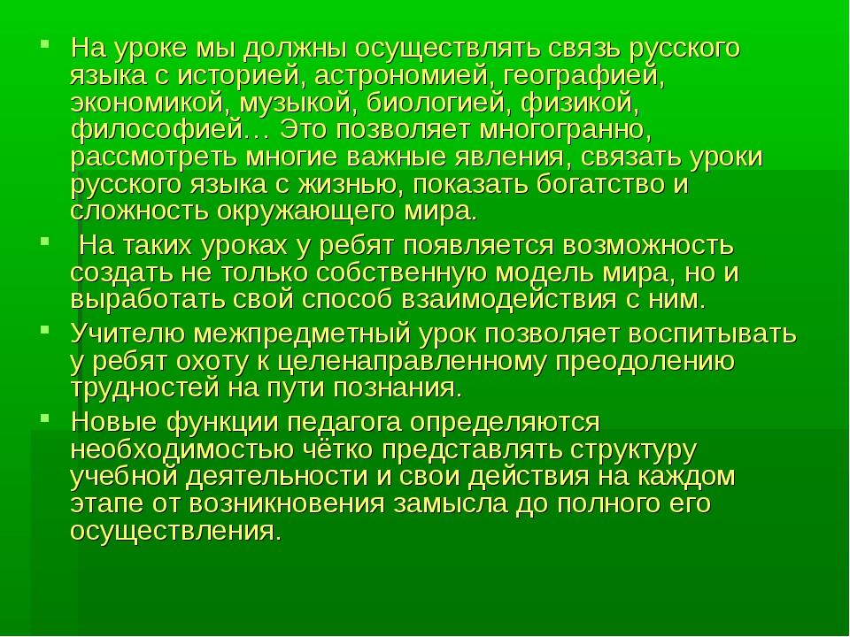 На уроке мы должны осуществлять связь русского языка с историей, астрономией,...