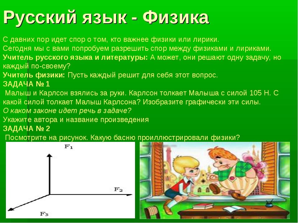 Русский язык - Физика С давних пор идет спор о том, кто важнее физики или лир...