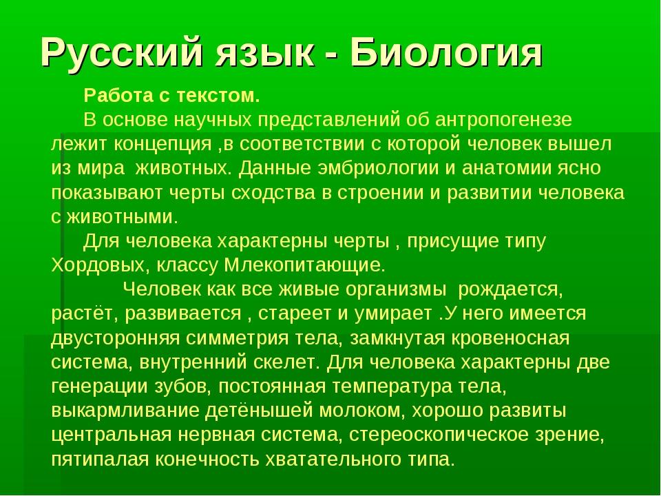 Русский язык - Биология Работа с текстом. В основе научных представлений об а...