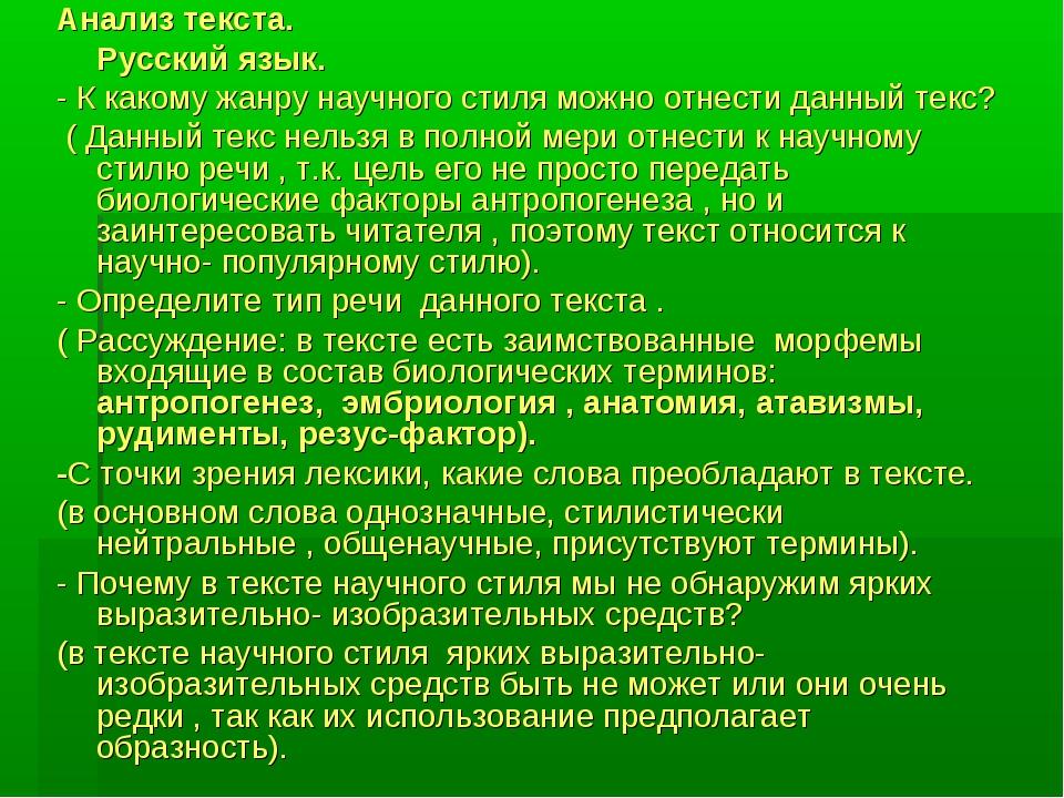Анализ текста. Русский язык. - К какому жанру научного стиля можно отнести д...