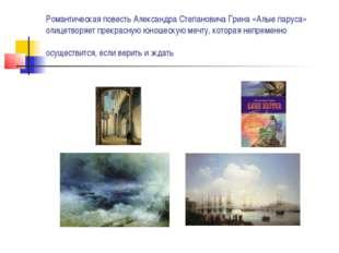 Романтическая повесть Александра Степановича Грина «Алые паруса» олицетворяет