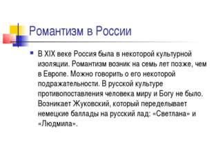 Романтизм в России В XIX веке Россия была в некоторой культурной изоляции. Ро