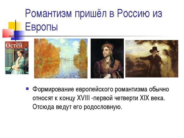 Романтизм пришёл в Россию из Европы Формирование европейского романтизма обыч...