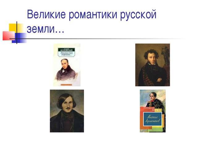 Великие романтики русской земли…