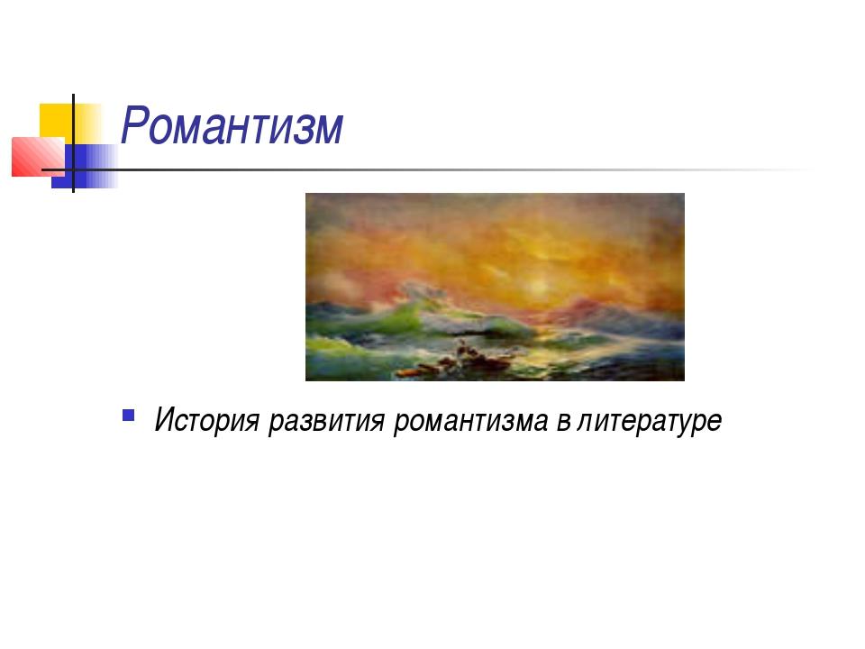 Романтизм История развития романтизма в литературе