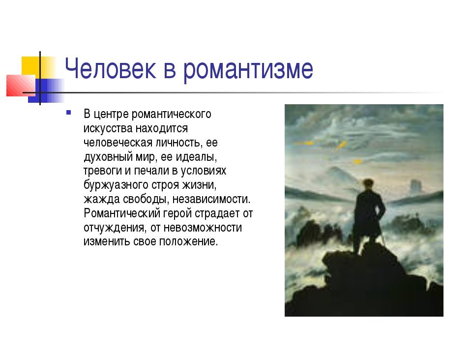 Человек в романтизме В центре романтического искусства находится человеческая...