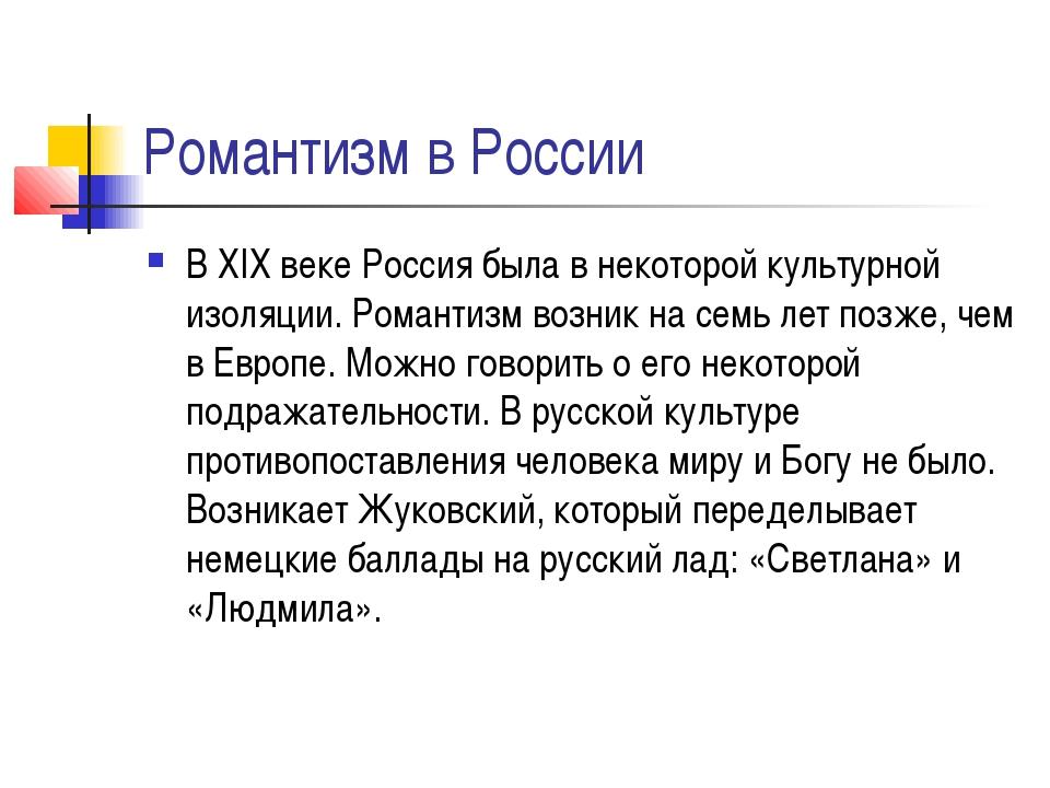 Романтизм в России В XIX веке Россия была в некоторой культурной изоляции. Ро...