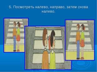 5. Посмотреть налево, направо, затем снова налево.