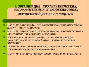 3. ОРГАНИЗАЦИЯ ПРОФИЛАКТИЧЕСКИХ, ОЗДОРОВИТЕЛЬНЫХ И КОРРЕКЦИОННЫХ МЕРОПРИЯТИЙ