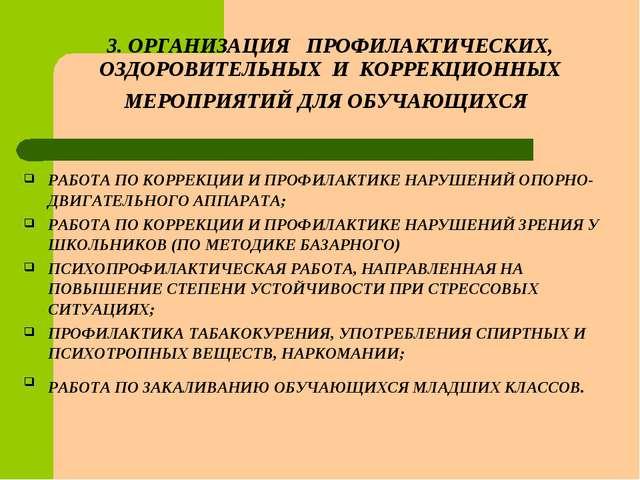 3. ОРГАНИЗАЦИЯ ПРОФИЛАКТИЧЕСКИХ, ОЗДОРОВИТЕЛЬНЫХ И КОРРЕКЦИОННЫХ МЕРОПРИЯТИЙ...