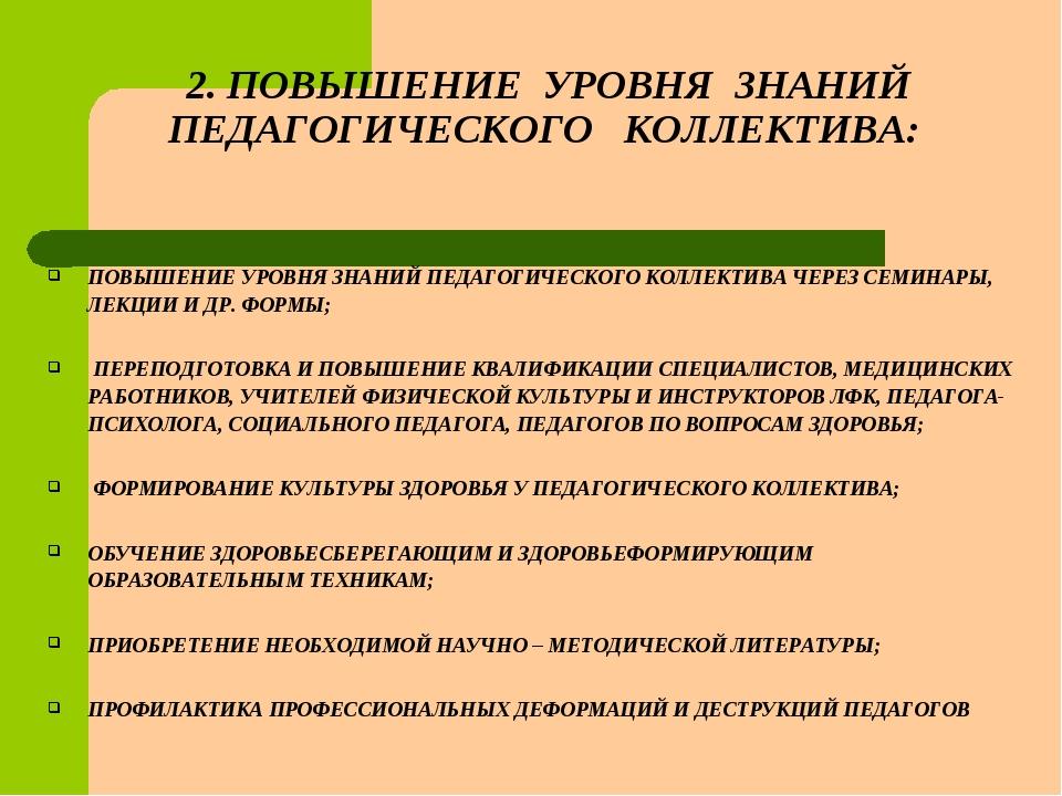 2. ПОВЫШЕНИЕ УРОВНЯ ЗНАНИЙ ПЕДАГОГИЧЕСКОГО КОЛЛЕКТИВА: ПОВЫШЕНИЕ УРОВНЯ ЗНАНИ...