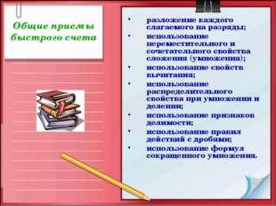Общие приемы быстрого счета разложение каждого слагаемого на разряды; исполь