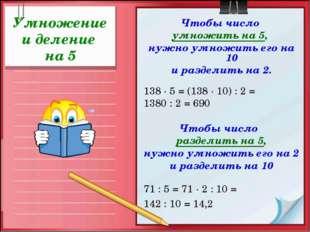 Умножение и деление на 5 Чтобы число умножить на 5, нужно умножить его на 10