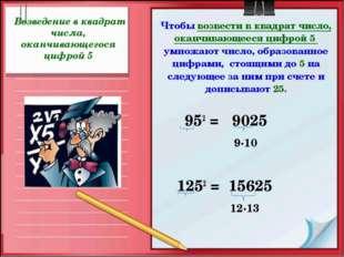 Возведение в квадрат числа, оканчивающегося цифрой 5 Чтобы возвести в квадра