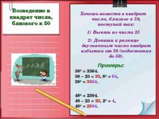 Возведение в квадрат числа, близкого к 50 Хочешь возвести в квадрат число, бл