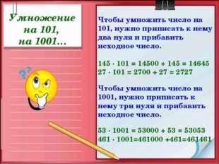 Умножение на 101, на 1001… Чтобы умножить число на 101, нужно приписать к нем