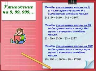 Умножение на 9, 99, 999,… Чтобы умножить число на 9, к нему приписывают 0 и в