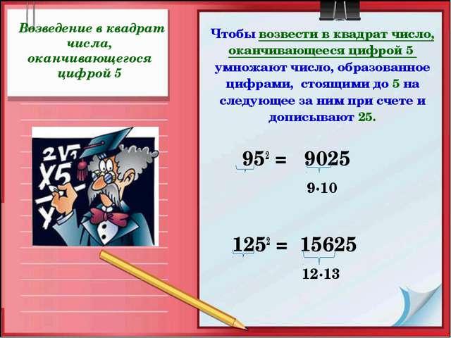 Возведение в квадрат числа, оканчивающегося цифрой 5 Чтобы возвести в квадра...
