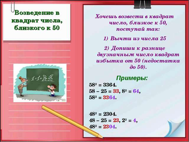 Возведение в квадрат числа, близкого к 50 Хочешь возвести в квадрат число, бл...