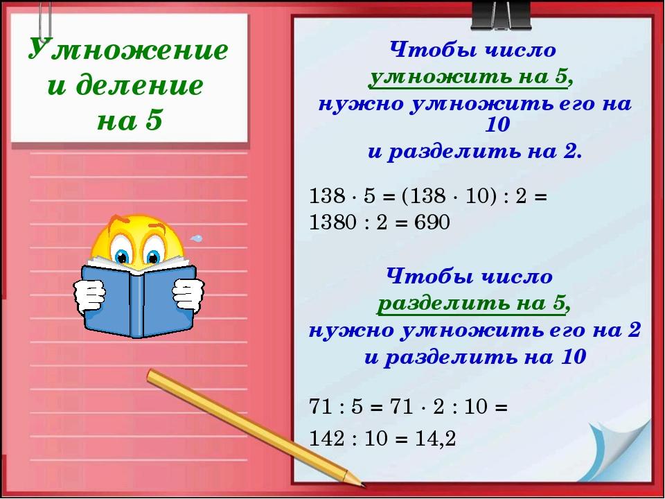 Умножение и деление на 5 Чтобы число умножить на 5, нужно умножить его на 10...