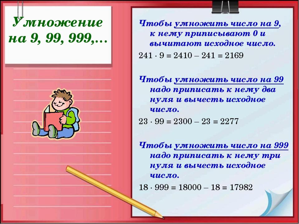 Умножение на 9, 99, 999,… Чтобы умножить число на 9, к нему приписывают 0 и в...