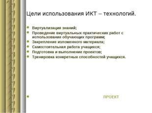 Цели использования ИКТ – технологий. Виртуализация знаний; Проведение виртуал