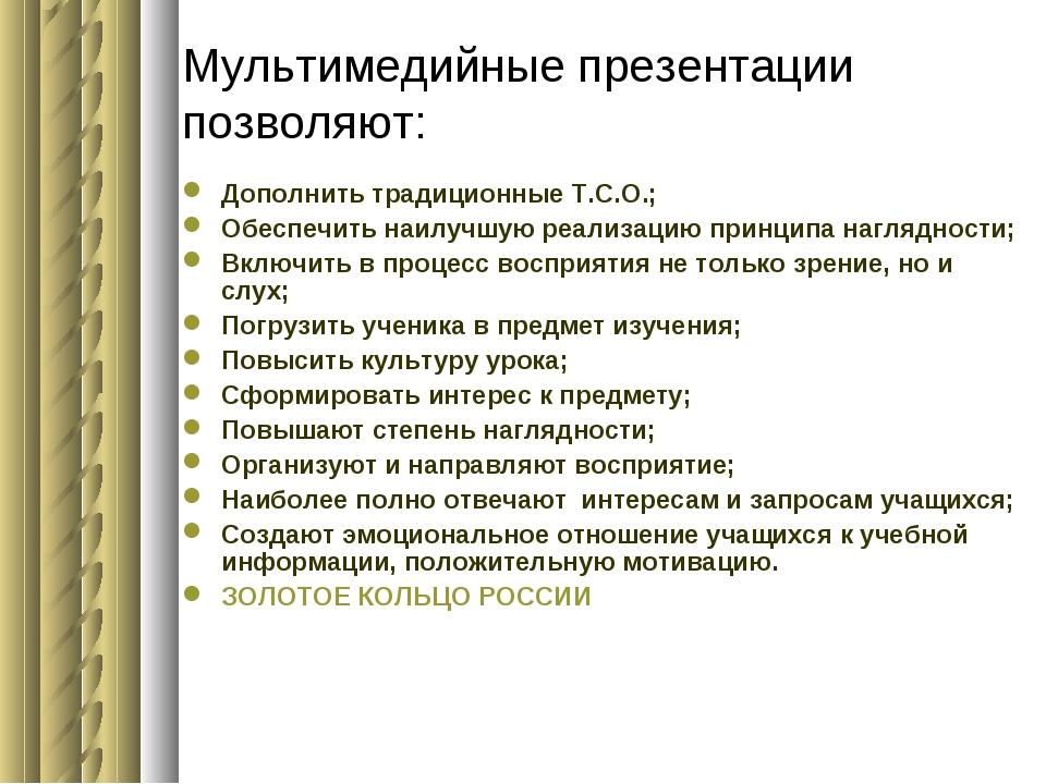 Мультимедийные презентации позволяют: Дополнить традиционные Т.С.О.; Обеспечи...