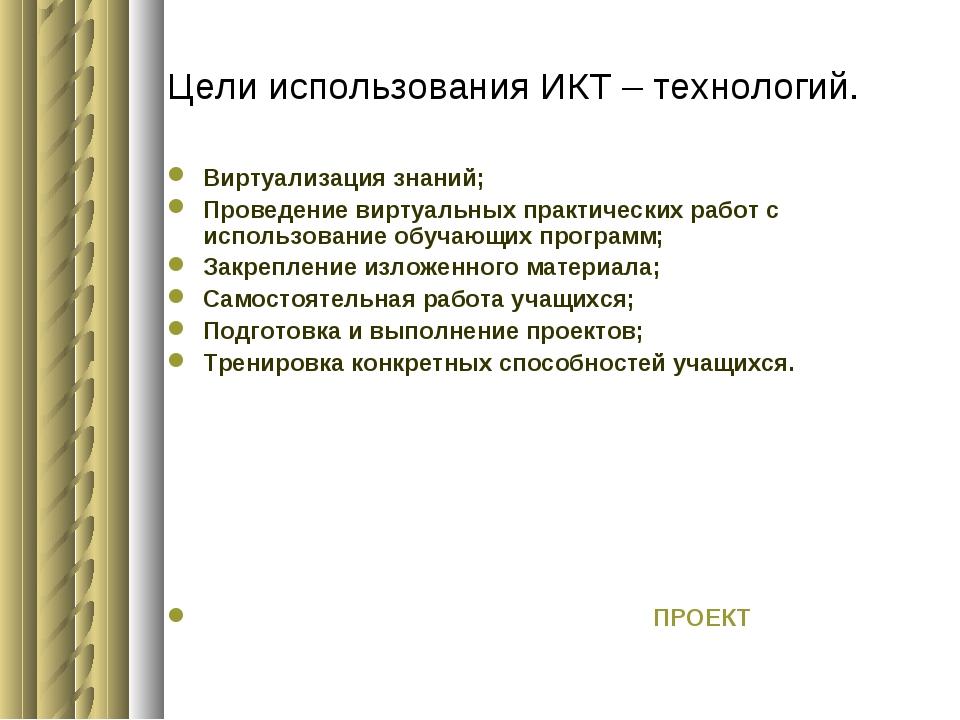 Цели использования ИКТ – технологий. Виртуализация знаний; Проведение виртуал...