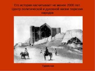 Его история насчитывает не менее 2000 лет. Центр политической и духовной жизн