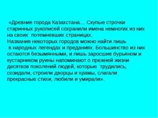 «Древние города Казахстана… Скупые строчки старинных рукописей сохранили име