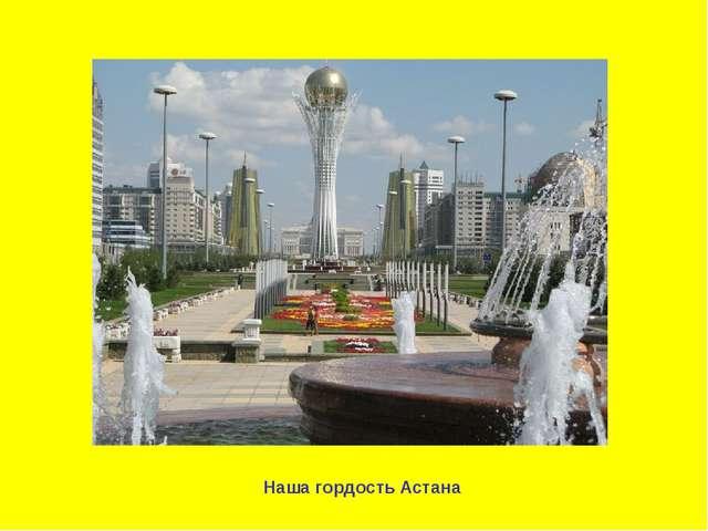 Наша гордость Астана