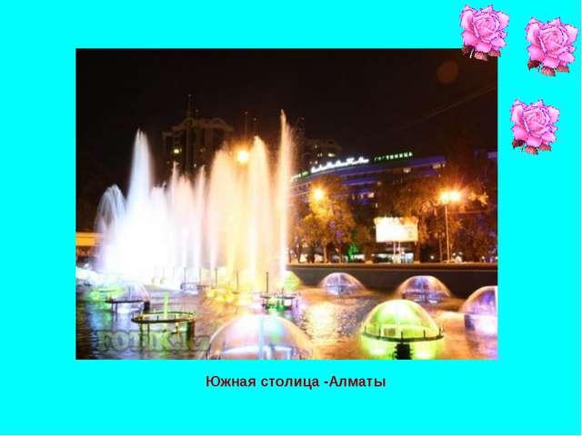 Южная столица -Алматы