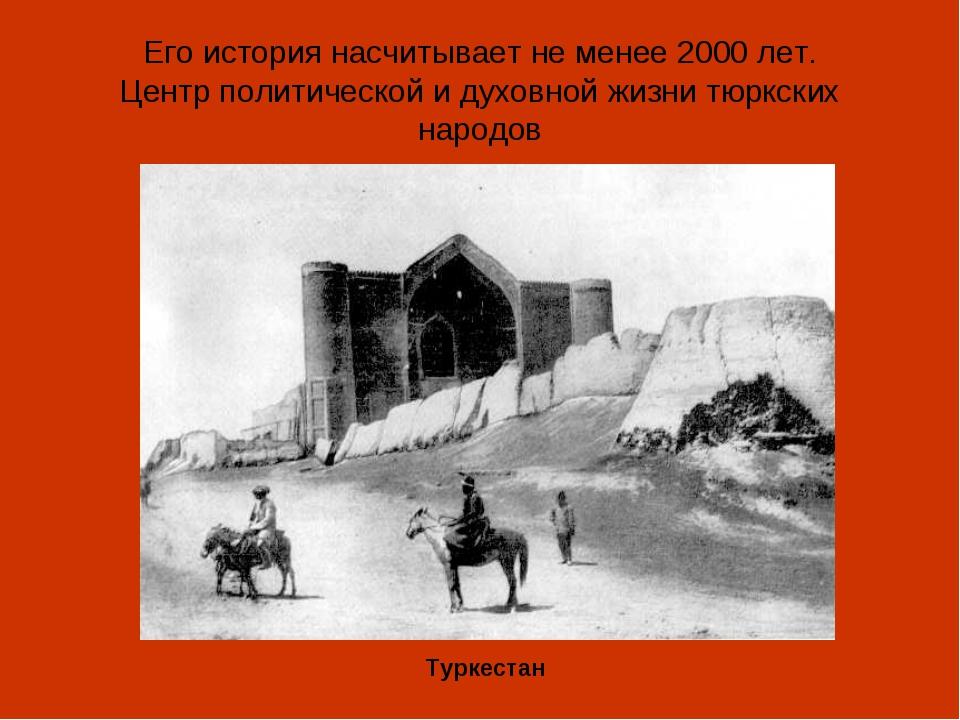 Его история насчитывает не менее 2000 лет. Центр политической и духовной жизн...