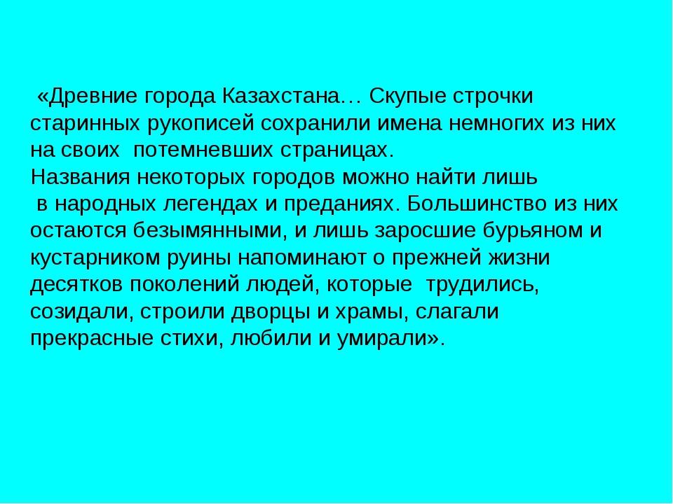 «Древние города Казахстана… Скупые строчки старинных рукописей сохранили име...