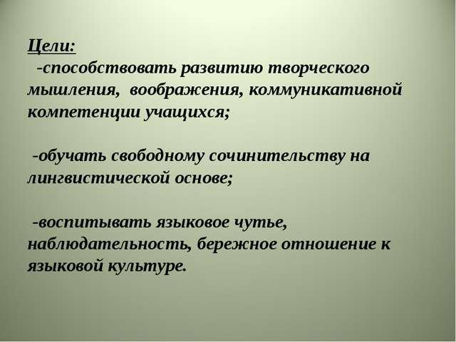 Цели: -способствовать развитию творческого мышления, воображения, коммуникати...