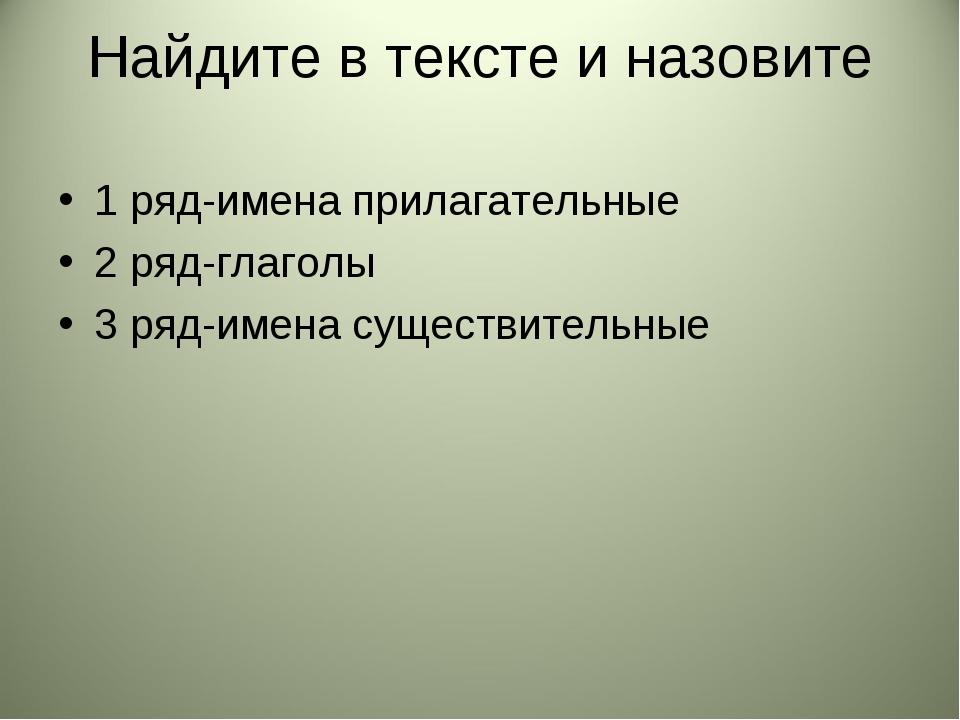 Найдите в тексте и назовите 1 ряд-имена прилагательные 2 ряд-глаголы 3 ряд-им...