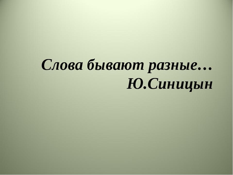 Слова бывают разные… Ю.Синицын