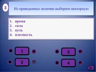 1 - - + - 2 3 4 3 Из приведенных величин выберите векторную