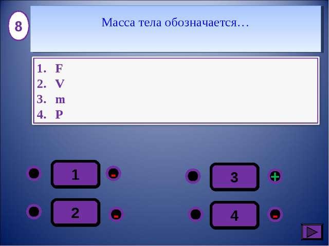 1 - - + - 2 3 4 8 Масса тела обозначается…
