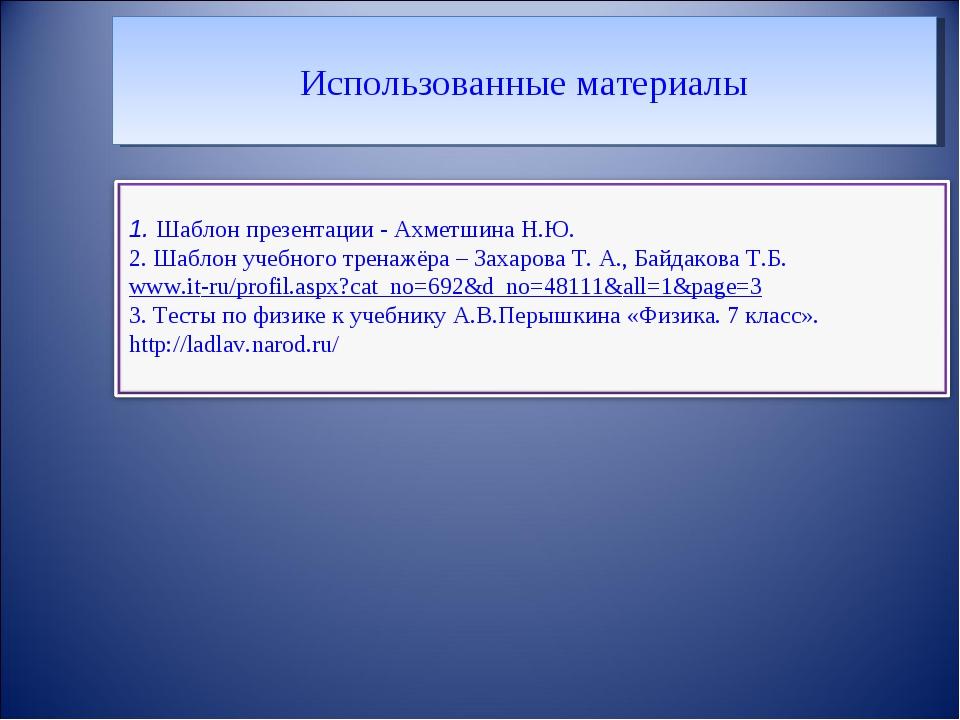 Использованные материалы 1. Шаблон презентации - Ахметшина Н.Ю. 2. Шаблон уче...
