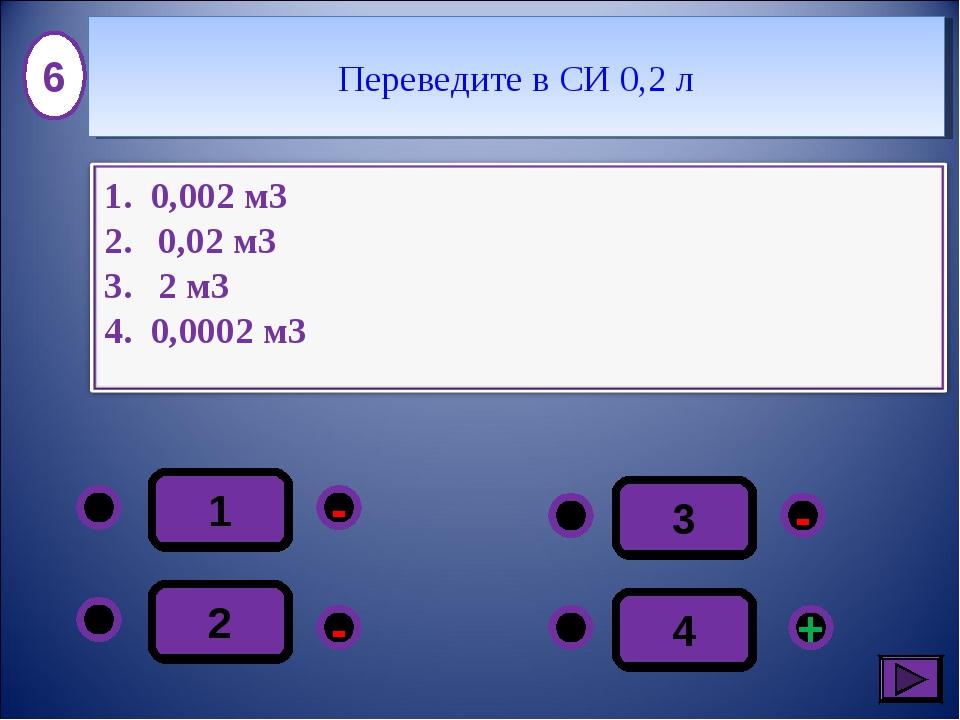 1 - - + - 2 3 4 6 Переведите в СИ 0,2 л