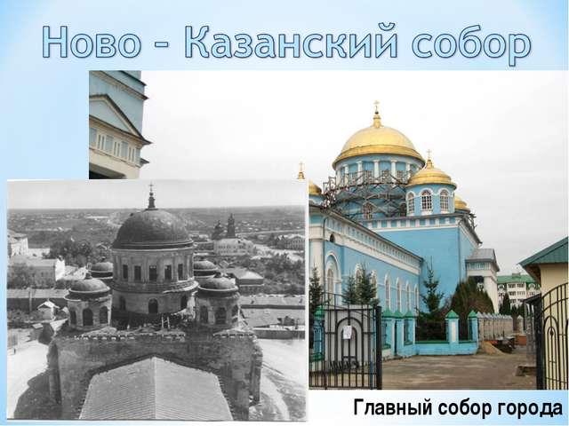 Главный собор города