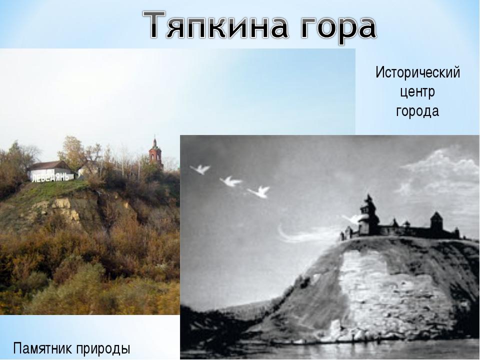 Исторический центр города Памятник природы