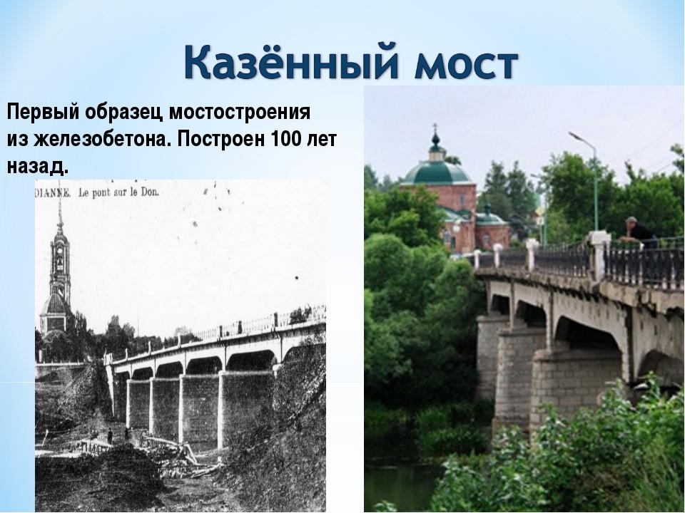 Первый образец мостостроения из железобетона. Построен 100 лет назад.