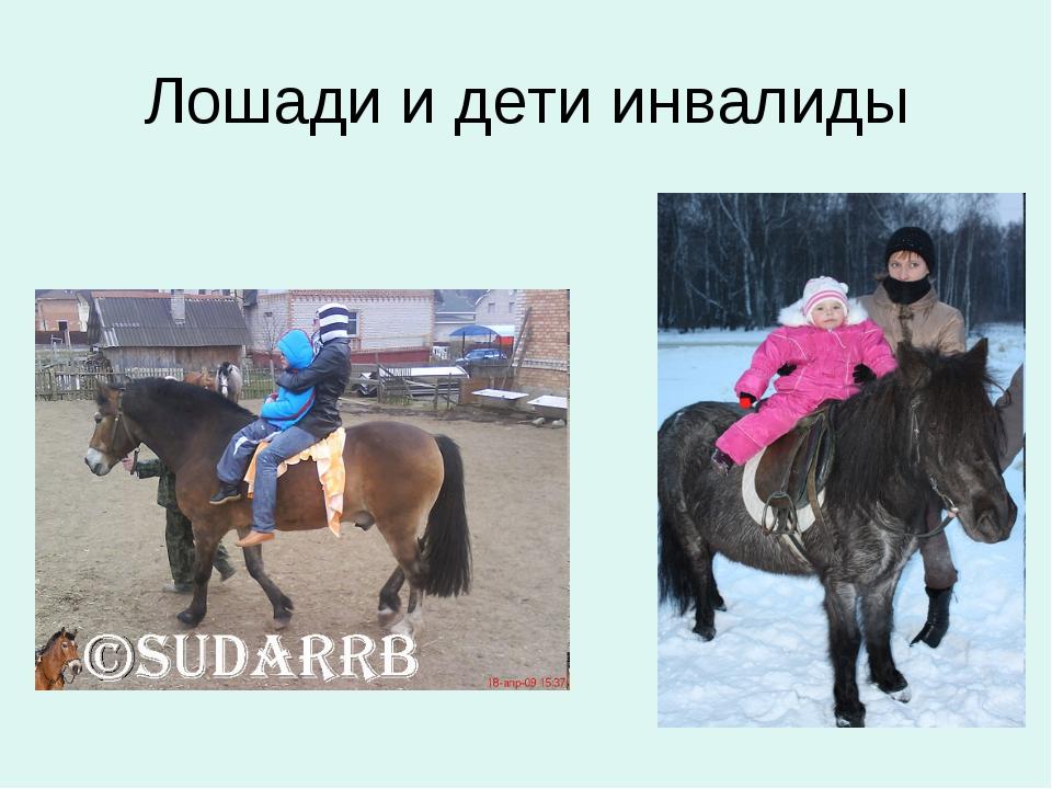 Лошади и дети инвалиды