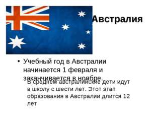 Австралия Учебный год в Австралии начинается 1 февраля и заканчивается в нояб