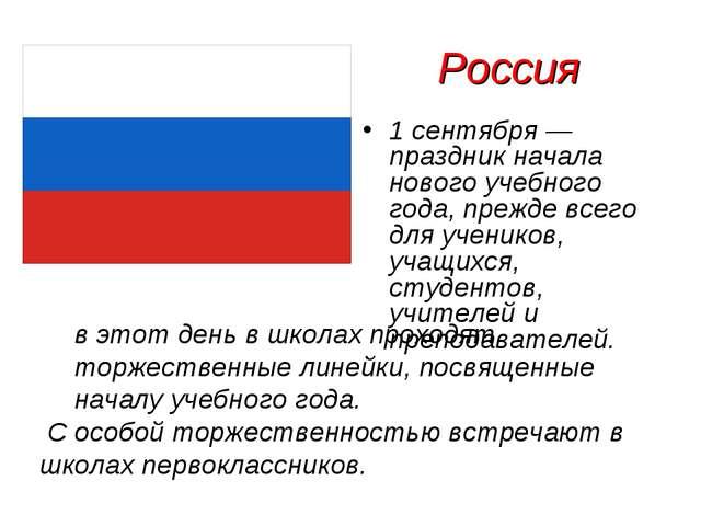 Россия 1 сентября — праздник начала нового учебного года, прежде всего для уч...